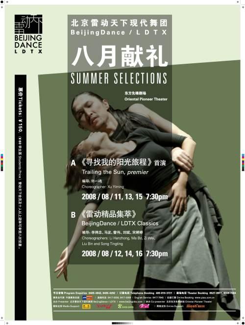 The 5th Guangdong Modern Dance Festival - 潇彧 - 潇彧咖啡-幸福咖啡