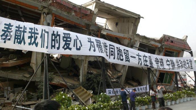汶川地震两周年记(文图) - 王剑冰 - 王剑冰博客