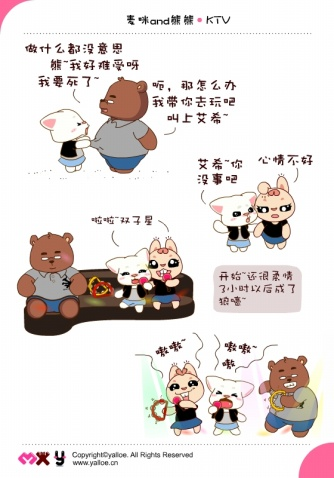 漫画笔记编号81KTV~K歌之王 - Yalloe麦咪和熊熊 - 麦咪和熊熊.Yalloe