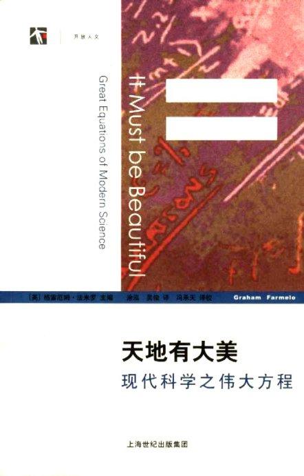 那一个个喷射子弹的科学碉堡——关于《天地有… - 江晓原 - 东边日出西边雨——江晓原的网易博客