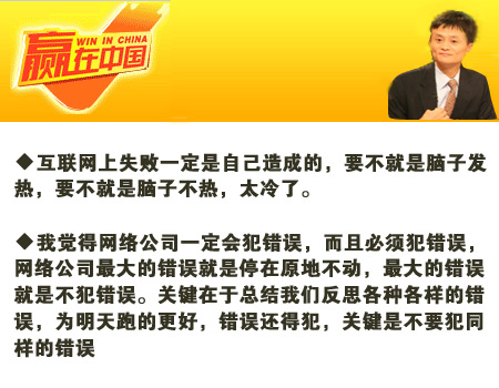 马云 <font color=red>赢在中国 经典语录</font> - 张敏奇的日志 - 网易