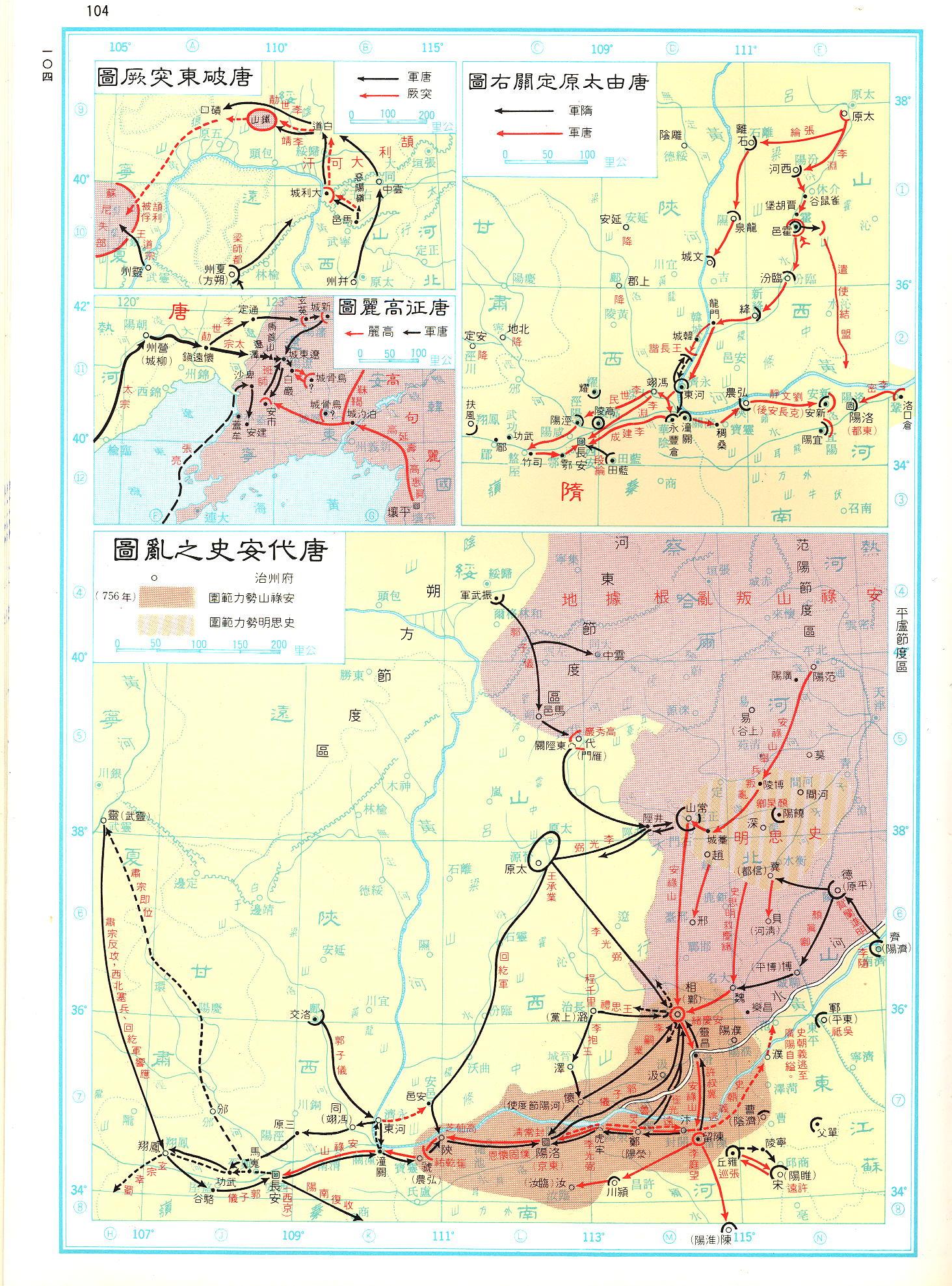 中国历史地图(续一)