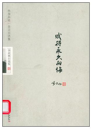 两本书(6)——《赋得永久的悔》 - lq - LQ的博客