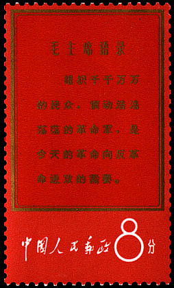 文革邮票全集 - leo0729@yeah - 冬日暖阳的博客