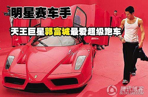 兰博基尼   、2辆   保时捷   则是郭天王的最爱!   跑车   高清图片