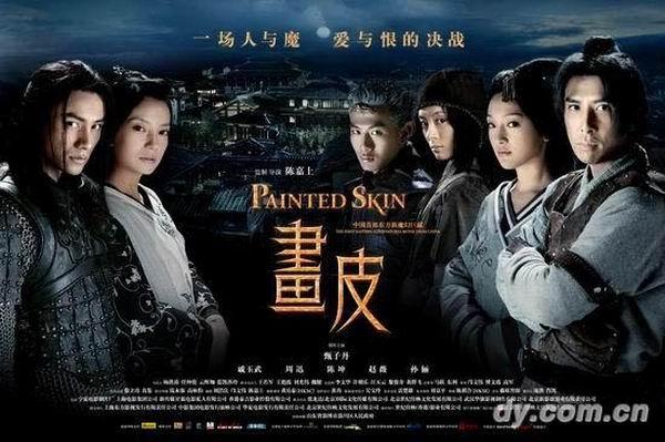 电影《画皮》全球首映式将在淄博聊斋城举行 - 坏老头 - hlt50的博客