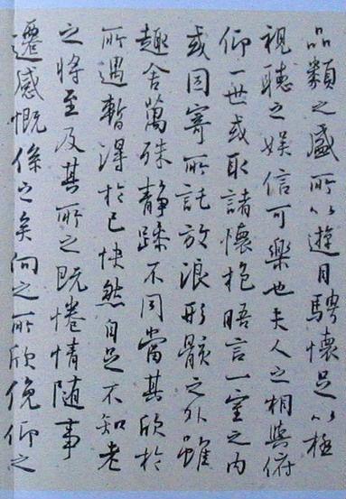 孙晓云临《兰亭》 - 武祖姜太公 - wuzujiangtaigong 的博客