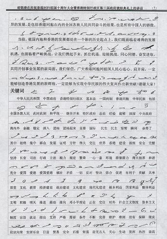"""国家主席胡锦涛在庆祝香港回归祖国十周年大会的讲话 速记稿 - 速记天地 - 速记天地是 宣传""""手写速记"""" 的阵地"""