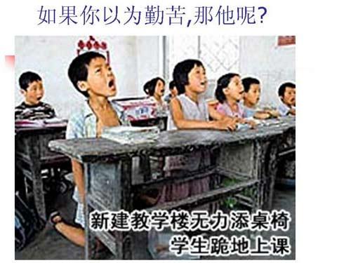 一定要给孩子看的十二幅图片(转帖) - 芳草 - 闫书英的博客