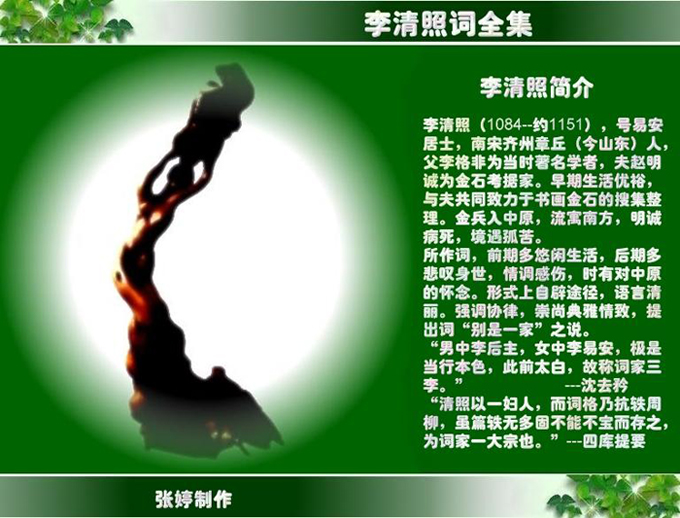 李清照词全集(精美图文) - 渴望美好 - 渴望美好的百科精品博客(学习娱乐之家)