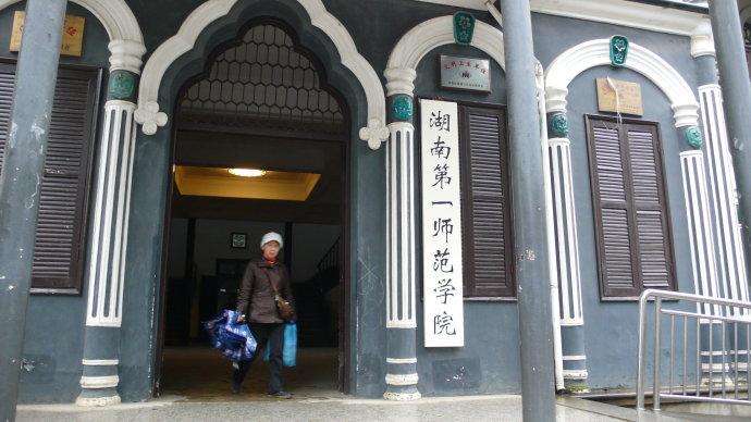 长沙第一师范——中国作家走进红色岁月采风笔… - 王剑冰 - 王剑冰博客