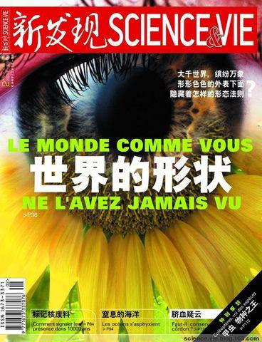 《新发现 SCIENCE  VIE》2009年2月号(总第41期) - 新发现 - 《新发现》杂志官方博客