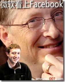 微软欲上Facebook另有含义 - amnews007 - 阿魔的超媒体观察