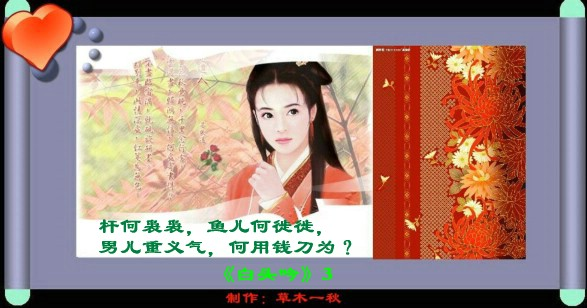 音画制作2【原创】 - 草木一秋 - 豪 戈 的 博 客