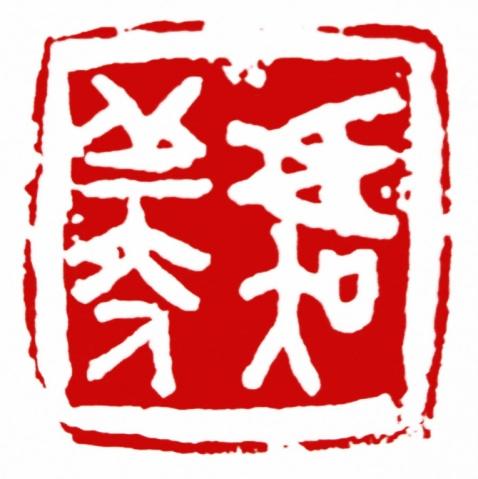 我的书法启蒙老师——刘小民篆刻作品 - 长安颠人—墨痴 - 长安颠人—墨痴