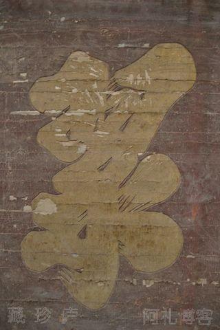 [原创]  藏珍淘宝之心情 [组图] - 阿礼 - 阿礼博客