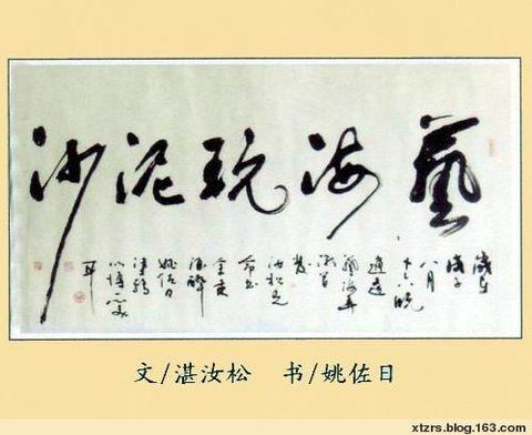 【随笔】艺海玩泥沙 - 湛汝松 -