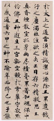 【引用】灵飞经赏析 - 笃庵 - 笃庵姜志俭的书法历程