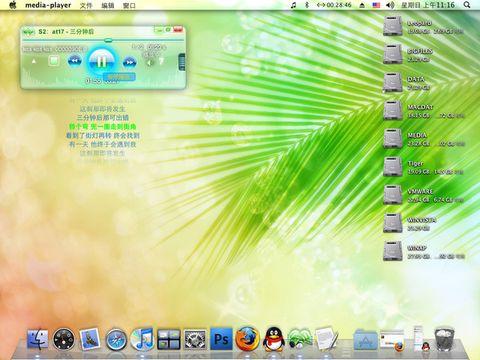 Air Media Player - Equinox Wong - Equinoxs Blog.