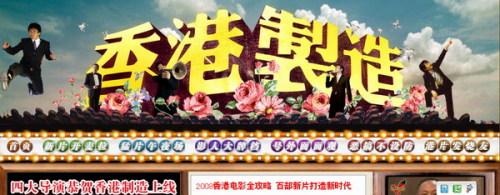 香港电影频道上线! - weijinqing - 江湖外史之港片残卷