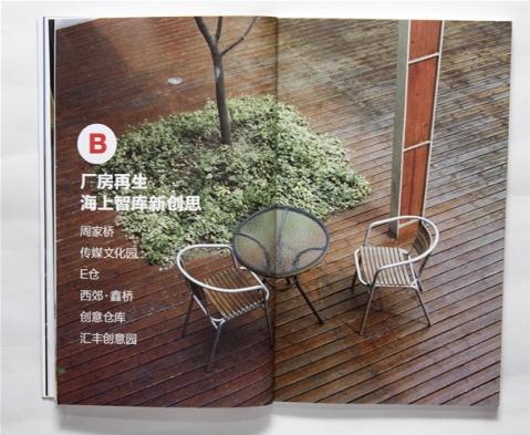 《创意之旅——上海创意产业集聚区TOP20》 - urbanchina - 《城市中国》urbanchina