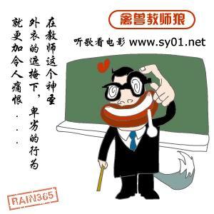 女生防狼手册 - 苏锡晓歌 - 江苏无锡过祖荣 的博客