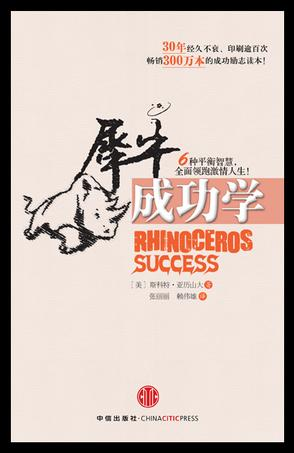 要想成功,变成一头犀牛 - 恒明 - 恒明经管书