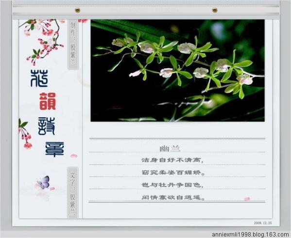 梅 兰 竹 菊 - 02060 - 02060