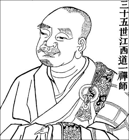 马祖道一禅师语录 - 龙泉义峰 - 龙泉义峰的博客