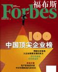 福布中国企业顶尖榜:远东集团控股排名上移21个位次 - 远东蒋锡培 - 远东蒋锡培