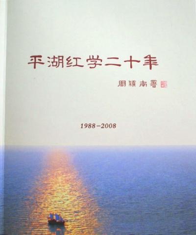 08年俺主编了2本书 - 蕉风桂雨 - 邓中肯 blog