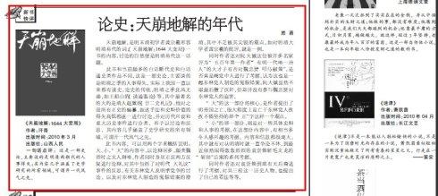 江苏常州晚报书评推荐《天崩地解》 - 亨通堂 - 亨通堂——创造有价值的阅读
