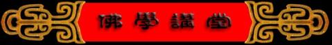 佛学讲堂模块代码 - 维华精舍 - 维华法堂