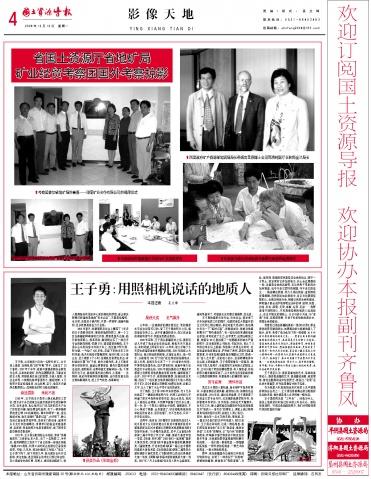齐鲁风20081215发稿 - qilufeng2004 - qilufeng2004的博客