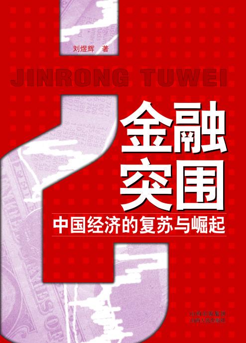 刘煜辉:中国的资产泡沫向纵深挺进 - 陆新之 - 陆新之的博客