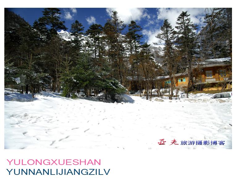 (原摄)丽江 玉龙雪山之一 - 高山长风 - 亚夫旅游摄影博客