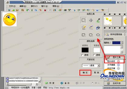 推荐使用:一款专业的GIF动画制作软件(2)