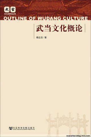 《武当文化概论》后记 - 武当之子 - 武当之子——杨立志的学术博客