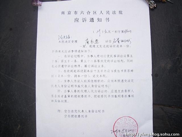 """南京:人大主席""""官告民""""名誉侵权案正式审理  - 张洪峰 - 张洪峰"""