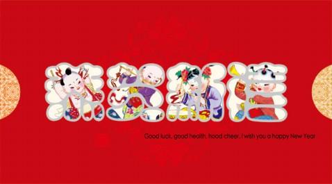 【转载】【收藏】新春的贺卡送给你 - 盘山红叶 - 盘山红叶的博客