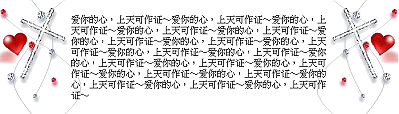 日志背景-情人节系列 - ★小鏡子★ - §镜 空 间§