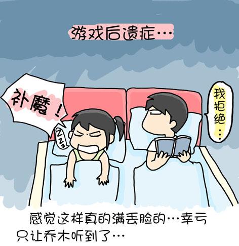 呓语 - 小步 - 小步漫画日记