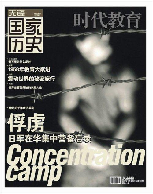 《国家历史》第二期 - 《国家历史》 - 《看历史》原国家历史杂志