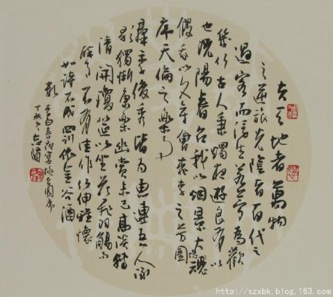 王禄省引用志贤兄书法小品   - 髯书之歌 - 髯書之歌 de 書畫沙龍