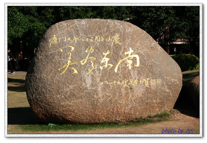 美誉东南九十年【原】 - 自由诗 - 人文历史自然 诗词曲赋杂谈
