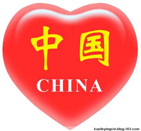 (转载21P) 祖国在我心中--奥运在我心中 - 风和日丽(和佬)  - 鹿西情结--和佬的博客