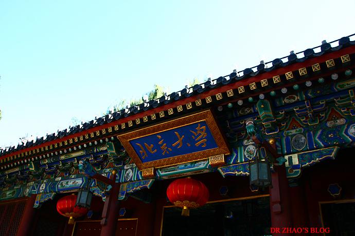 中国著名高等学府-北京大学