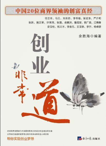 祝贺胜海新著《创业非常道》精彩奉献 - 于清教 - 产业智慧。商业思维。
