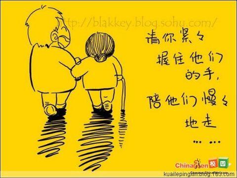 (原创)做儿女一生都不应该忘记的!!! - 快乐平馨 - 快乐平馨欢迎朋友的光临