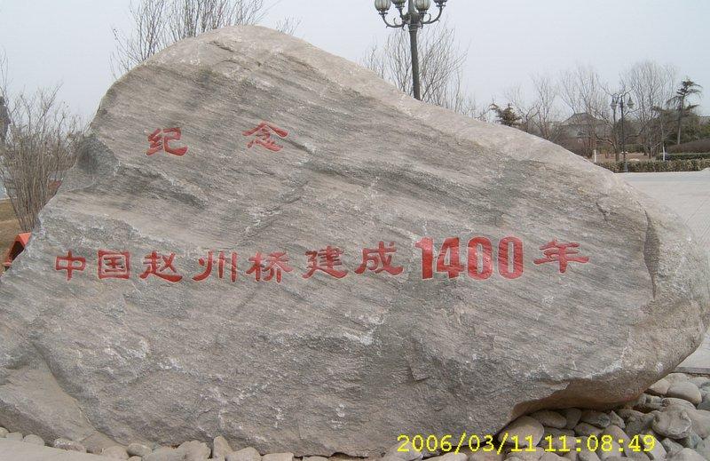 河北省 赵县地标 赵州桥 - 海阔山遥 - .